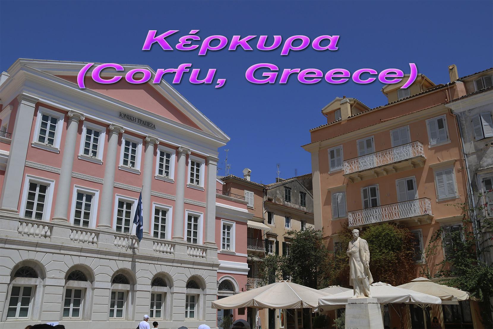Viaje corto a Corfu